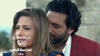مدرسة الحب - Promo