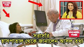 সরাসরি হাসপাতাল থেকে মুখ খুললেন অপু বিশ্বাস জানালেন জয়কে জিম্মি প্রসঙ্গে -Apu Biswas Interview Video