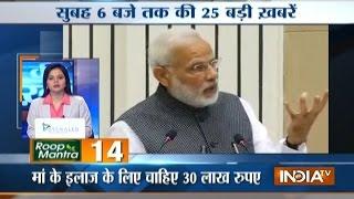 5 Minute 25 Khabarein | 18th November, 2016 - India TV