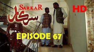 Sarkar EP 67 - Sindh TV Soap serial - 9-7-2018 - HD1080p - SindhTVHD-Drama