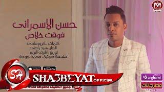 حسن الاسمرانى اغنية فوقت خلاص 2018 حصريا على شعبيات HASSAN EL ASMARANY - FOQT KHALAS