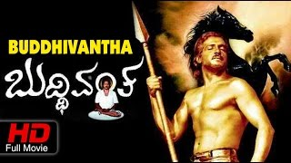 Kannada New Movies Full HD 2015 | Buddhivantha – ಬುದ್ಧಿವಂತ | Upendra, Pooja Gandhi
