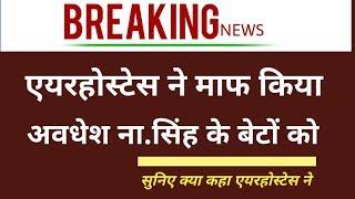 Awadhesh Narayan Singh के बेटों ने लिखित में माफी मांगी, Airhostess बोली - जाओ माफ किया