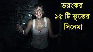 ভয়ংকর শীর্ষ ১৫ টি ভূতের সিনেমা যা আপনার রাতের ঘুম কেড়ে নিবে!! 15 Most Scariest Horror Movies Ever