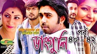 Drama Serial | Danguli || 40 - 42 | ft Apurba, Shajal, Arifin Shuvo, Tinni, Kona , Tanjika, Jyotika