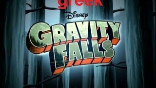 Gravity Falls Greek Fan Made