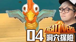 鐘乳層探險記  w/ Wing【Creativerse (# 04)】