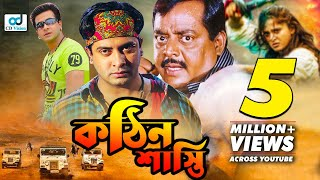 Kotin shasti | Full HD Bangla Movie | Rubel, Tamanna, Shakib Khan, Shanu, Dipjol | CD Vision