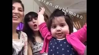 دابسمش جدید ایرانیDubsmash jadid Irani