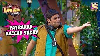 Patrakar Baccha Yadav - The Kapil Sharma Show