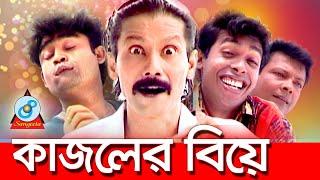 Kajoler Biye | কাজলের বিয়ে | Bangla Koutuk 2018 | Sangeeta