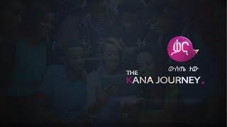 The Kana Journey | የቃና ጉዞ