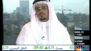 CNBC Arabia - 2005 الاسهم السعودية - Dr.Sami Al-Nwaisir