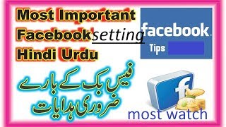 Facebook apps two step very important most watch ! facebook Updates 2018