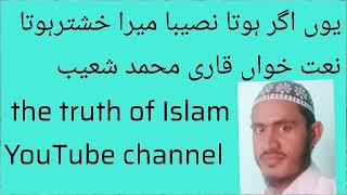Yun Agar Hota naseeba Mera khushtar Hota naat Qaree Shoaib by the truth of Islam YouTube channel