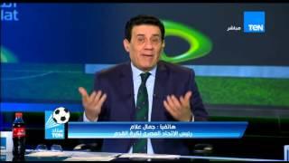 ستاد TeN - رئيس الاتحاد المصرى لكرة القدم....لو المستشار مرتضى منصور ماسك حاجة على الحكام  يقول