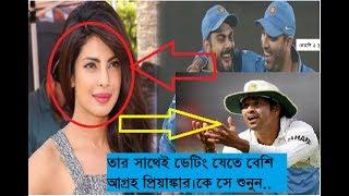 প্রিয়াঙ্কা চোপড়া শচিন সম্পর্কে যা বললেন শুনলে অবাক হবেন..Bangladesh cricket news