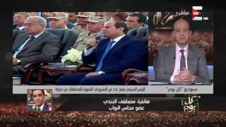 النائب/ مصطفى الجندي لـ كل يوم: السيسي فتح بوابة الحساب الكبيرة علشان يحاسب الكل