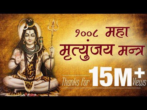Xxx Mp4 Maha Mrityunjaya Mantra 1008 Times Nonstop Chanting 3gp Sex