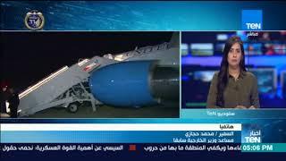 أخبارTeN - محمد حجازي: قرار ترامب لنقل السفارة إلى القدس هو قرار مخالف للشرعية وغير مبرر