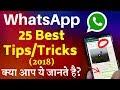 24 WhatsApp Tips & Tricks To Be A WHATSAPP EXPERT 2018 , ये टिप्स जरूर TRY कीजिये!