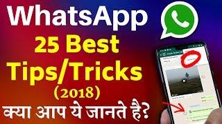 24 WhatsApp Tips & Tricks To Be a WHATSAPP EXPERT 2018 |  ये टिप्स जरूर TRY कीजिये!