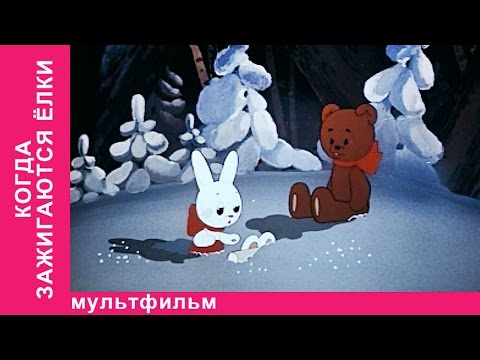 Союзмультфильм мультфильм новый год