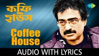 Cofee House with lyrics | Nachiketa Chakraborty | Nagar Baul Bengali Modern Songs | HD Song