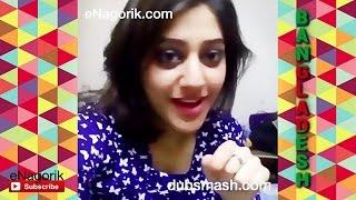 Dubsmash Bangladesh #8 Dubsmash Bangladeshi Funny Videos Compilation