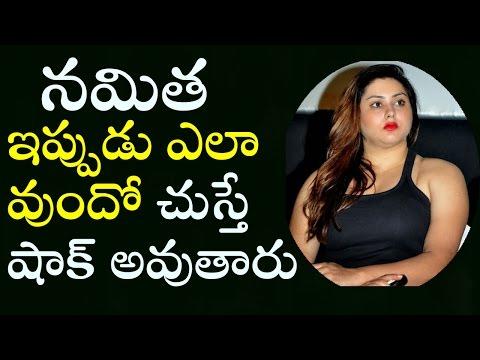 నమిత ఇప్పుడు ఎలా వుందో చుస్తే షాక్ అవుతారు | Actress Namitha and New Look