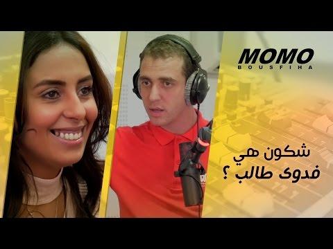 Xxx Mp4 Fadwa Taleb Avec Momo شكون هي فدوى طالب ؟ 3gp Sex