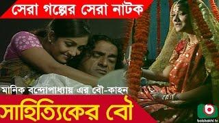 Sera Golper Shera Natok | Shahittiker Bou | Ahmed Rubel, Golam Gorida Chonda, Abbas Ullah