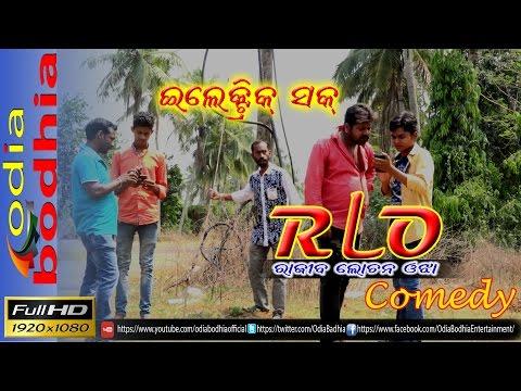 Xxx Mp4 Rlo Comedy Video II ଇଲେକ୍ଟ୍ରିକ ସକ୍ Odia Bodhia 3gp Sex