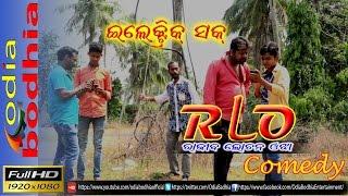Rlo Comedy Video II ଇଲେକ୍ଟ୍ରିକ ସକ୍  - Odia Bodhia