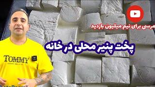 آموزش سنتی ترین پنیر تبریز (اگه هوس پنیر ایران کردید خودتون درست کنید ) ۵دقیقه ۱کیلو پنیر درست کن