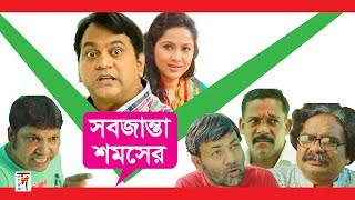 "Bangla Comedy Natok ""Sob Janta Somser"" HD 1080p || ft Mir Shabbir, Nadia, | ☢☢ OFFICIAL ☢☢"