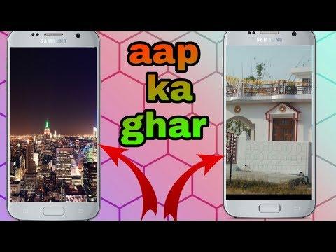 Upne ghar ka map kese dekhe google haw to your house map