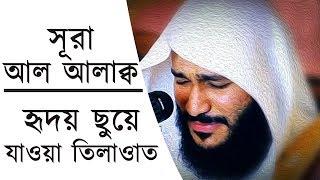 📖 Quran 96 No Surah Al Alaq | Bangla ⚡ Very Emotional Recitation by Qary SAIKH ABDUR RAHMAN AL AUSY