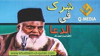 Dr. Israr Ahmad explaining - Shirk Fil Dua (شرک فی الدعا) shirk ka bayan,shirk kya he ?