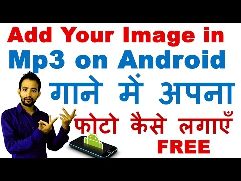 Xxx Mp4 How To Add Image In Mp3 Song In Android Add Album Cover To A Song On Android 3gp Sex