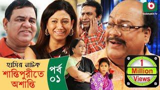 হাসির নাটক - শান্তিপুরীতে অশান্তি | Shantipurite Oshanti Ep - 01 | Bangla Comedy Natok | Arfan Nisho
