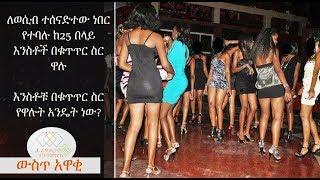 EthiopikaLink The insider News October 28 2017 Part 3