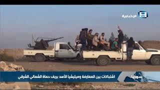 اشتباكات بين المعارضة وميليشيا الأسد بريف حماة الشمالي الشرقي