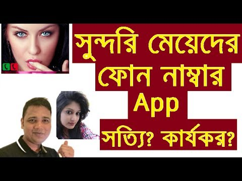 Xxx Mp4 সুন্দরি মেয়েদের Phone Number App আসলেই কার্যকর Girls Phone Number App Review Bangla Mobile Tips 3gp Sex