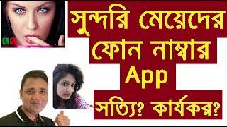 সুন্দরি মেয়েদের Phone Number App আসলেই ?কার্যকর? Girls phone number app review|bangla mobile tips