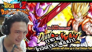 Dragon Ball Z Dokkan Battle :-เปิดกาชาคู่ โกจิต้าXจาเน็มบ้า สุดยอดกาชาแห่งปี...