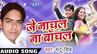 Mantu Singh - Audio Jukebox - Bhojpuri Hot Songs 2016