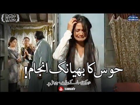 Hawas Ka Bhayanak Anjam Meri Kahani Meri Zubani SAMAA TV 06 Jan 2017