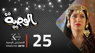 مسلسل الوصية | الحلقة الخامسة والعشرون | AL Wasseya Episode 25