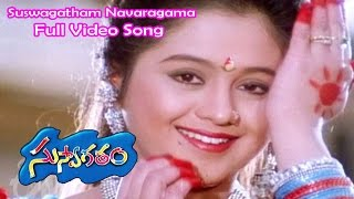 Suswagatham Navaragama Full Video Song | Suswagatham | Pawan Kalyan | Devayani | ETV Cinema